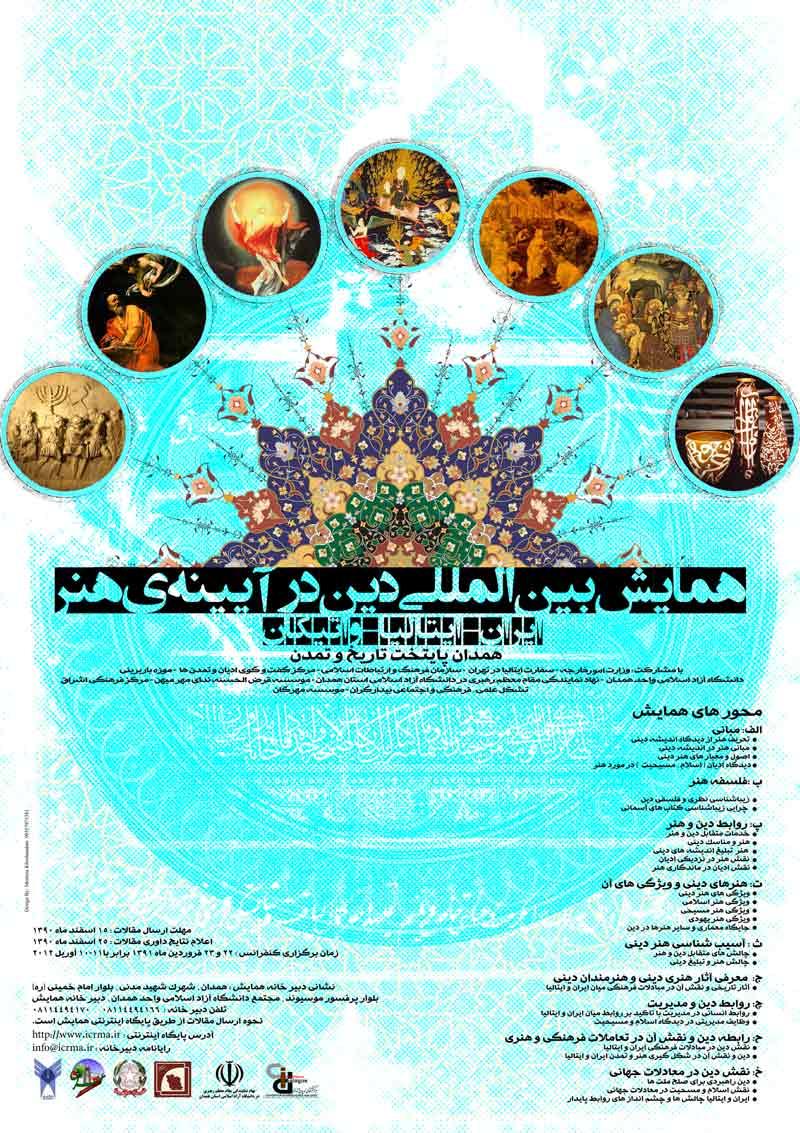 همایش بین المللی دین در آیینه ی هنر