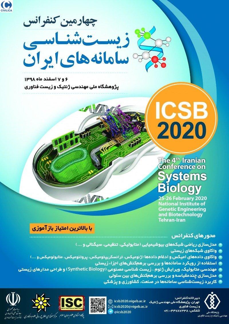چهارمین کنفرانس زیست شناسی سامانه های ایران