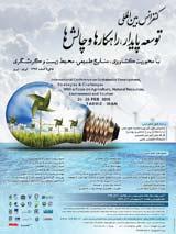كنفرانس بين المللي توسعه پايدار، راهكارها و چالش ها با محوريت كشاورزي ، منابع طبيعي، محيط زيست و گردشگري