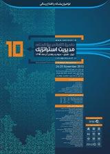 دهمین کنفرانس بین المللی مدیریت استراتژیک