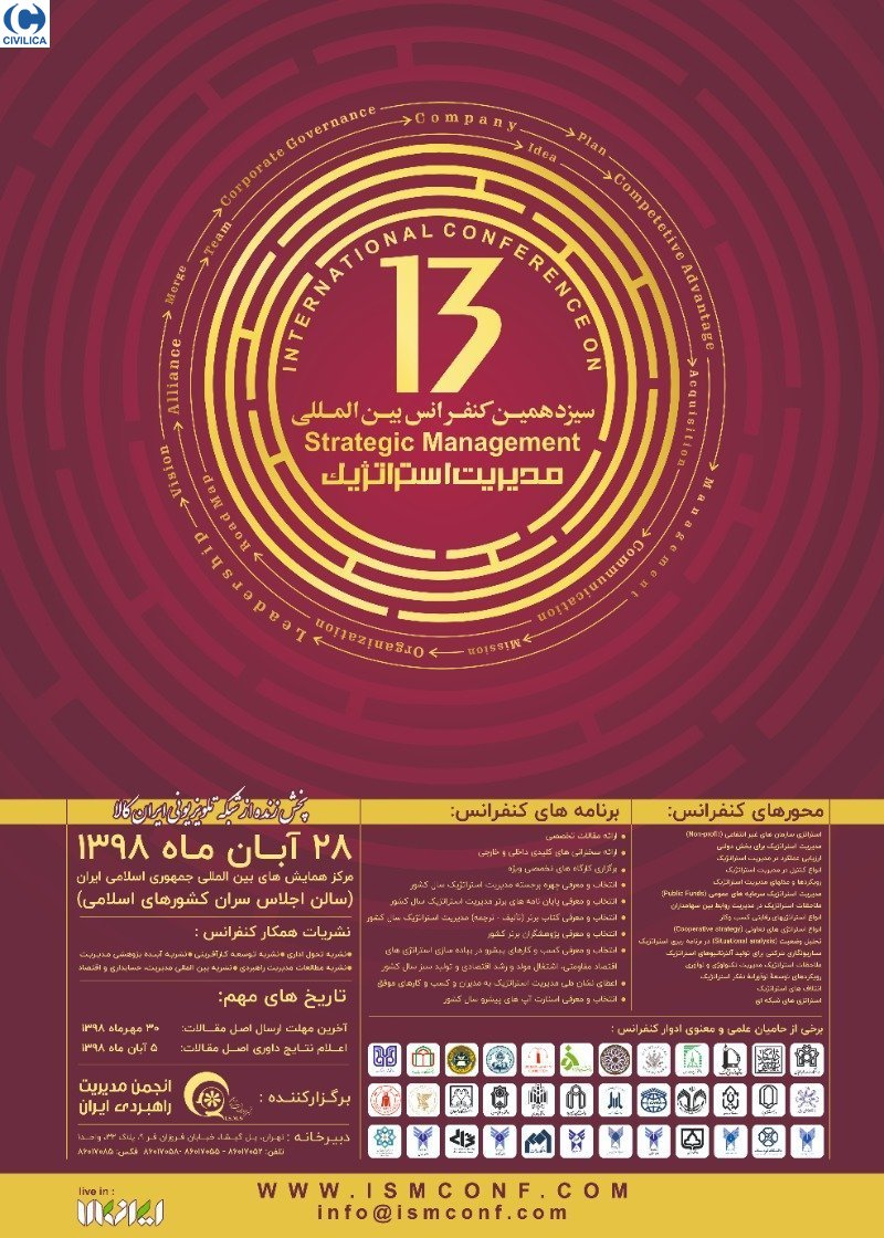 سیزدهمین کنفرانس بین المللی مدیریت استراتژیک