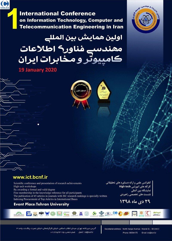 اولین همایش بین المللی مهندسی فناوری اطلاعات،کامپیوتر و مخابرات