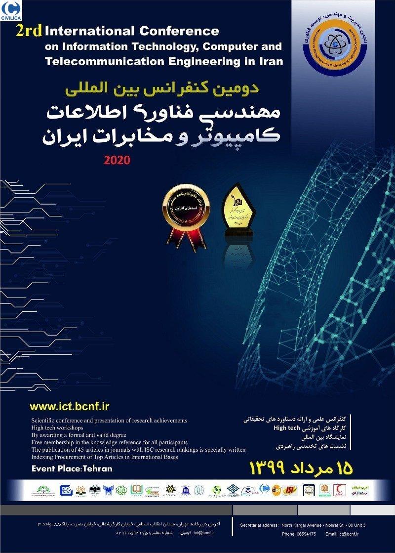 دومین همایش بینالمللی مهندسی فناوری اطلاعات، کامپیوتر و مخابرات ایران