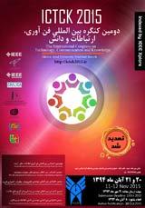 دومين كنگره بين المللي فن آوري، ارتباطات و دانشICTCK2015