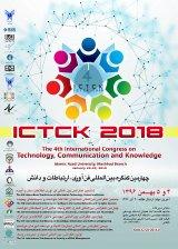 چهارمين كنگره بين المللي فن اوري،ارتباطات و دانش