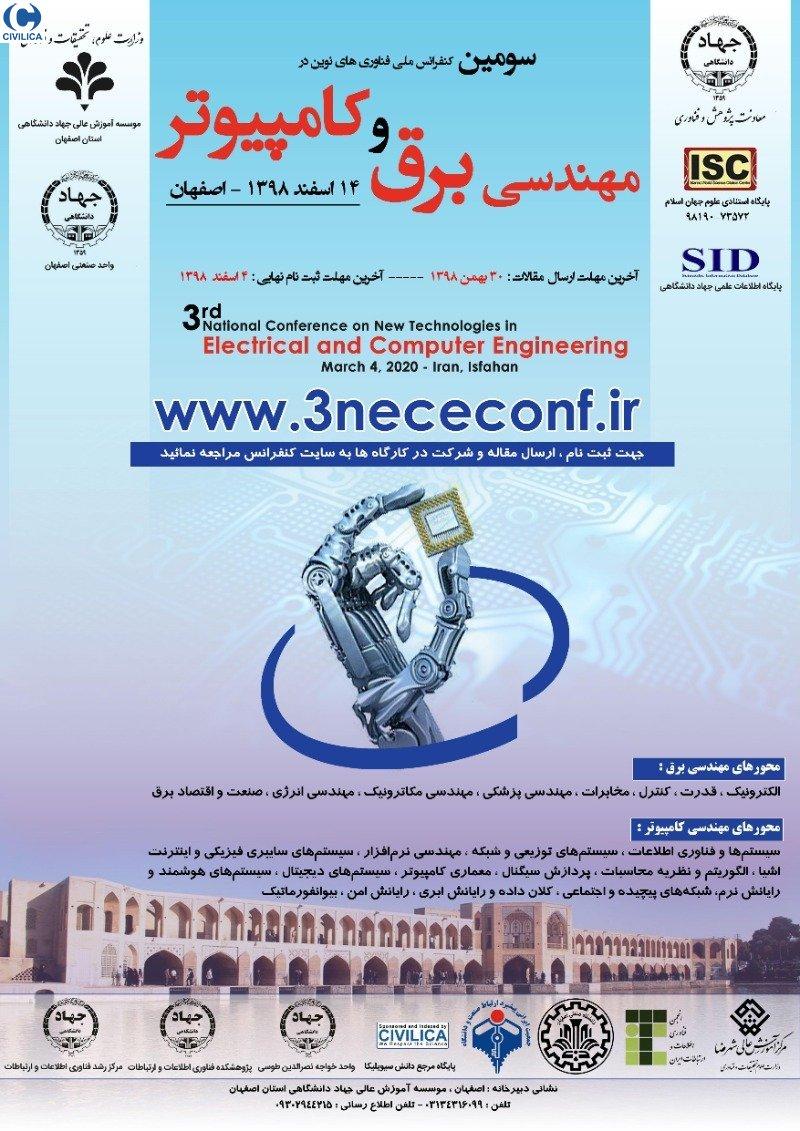 سومین کنفرانس ملی فناوریهای نوین در مهندسی برق و کامپیوتر
