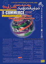 چهارمین همایش ملی فناوری اطلاعات و ارتباطات
