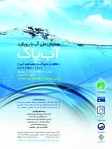 همایش ملی آب با رویکرد آب پاک