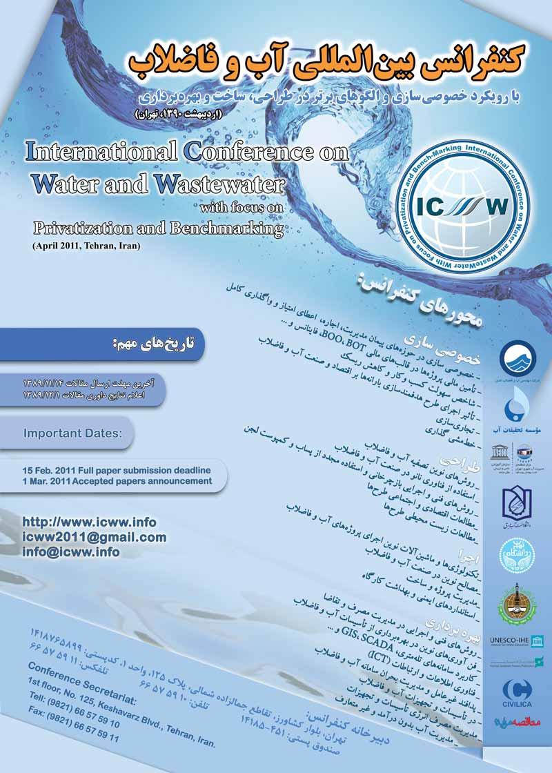 کنفرانس بین المللی آب و فاضلاب با رویکرد خصوصی سازی و الگوهای برتر در طراحی، ساخت و بهره برداری