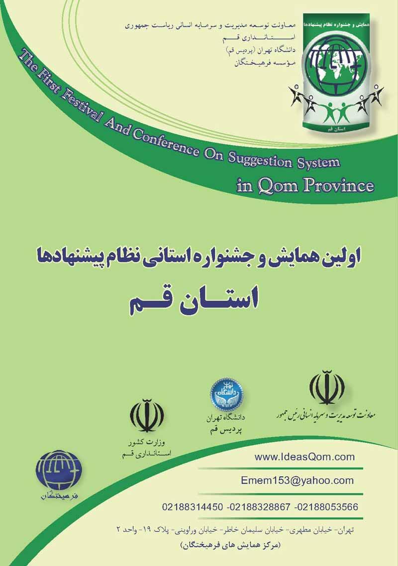 اولین همایش و جشنواره استانی نظام پیشنهادها