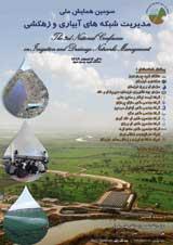سومین همایش ملی مدیریت شبکه های آبیاری و زهکشی