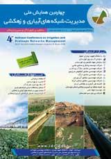 چهارمین همایش ملی مدیریت شبکه های آبیاری و زهکشی
