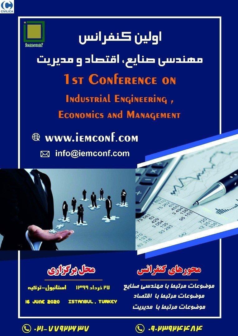 کنفرانس مهندسی صنایع، اقتصاد و مدیریت