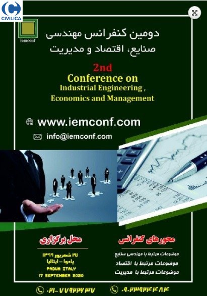 دومین کنفرانس مهندسی صنایع ،اقتصاد و مدیریت
