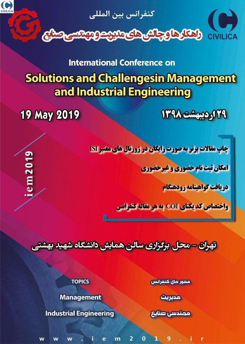 کنفرانس بین المللی راهکارها و چالش های مدیریت و مهندسی صنایع