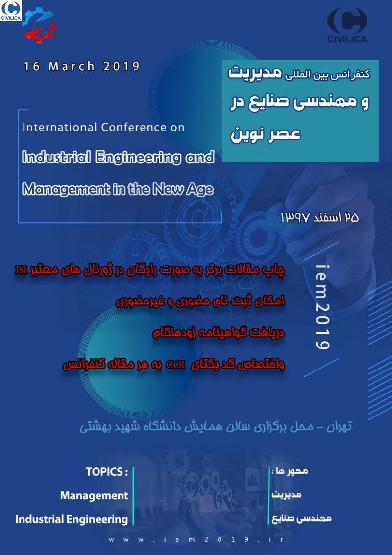 کنفرانس بین المللی مدیریت و مهندسی صنایع در عصر نوین