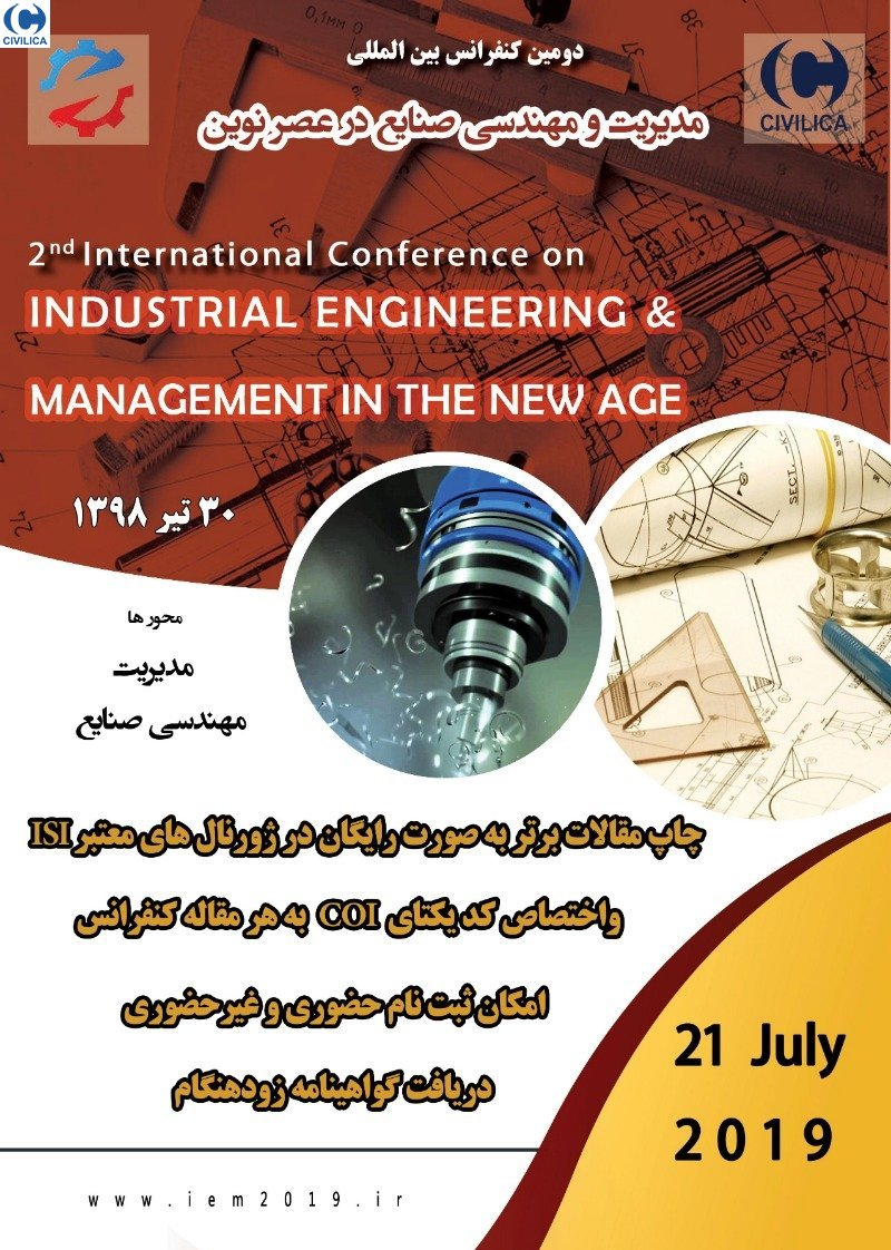 دومین کنفرانس بین المللی مدیریت و مهندسی صنایع در عصر نوین