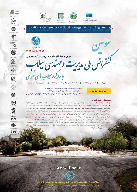 سومین کنفرانس ملی مدیریت و مهندسی سیلاب با رویکرد سیلاب های شهری