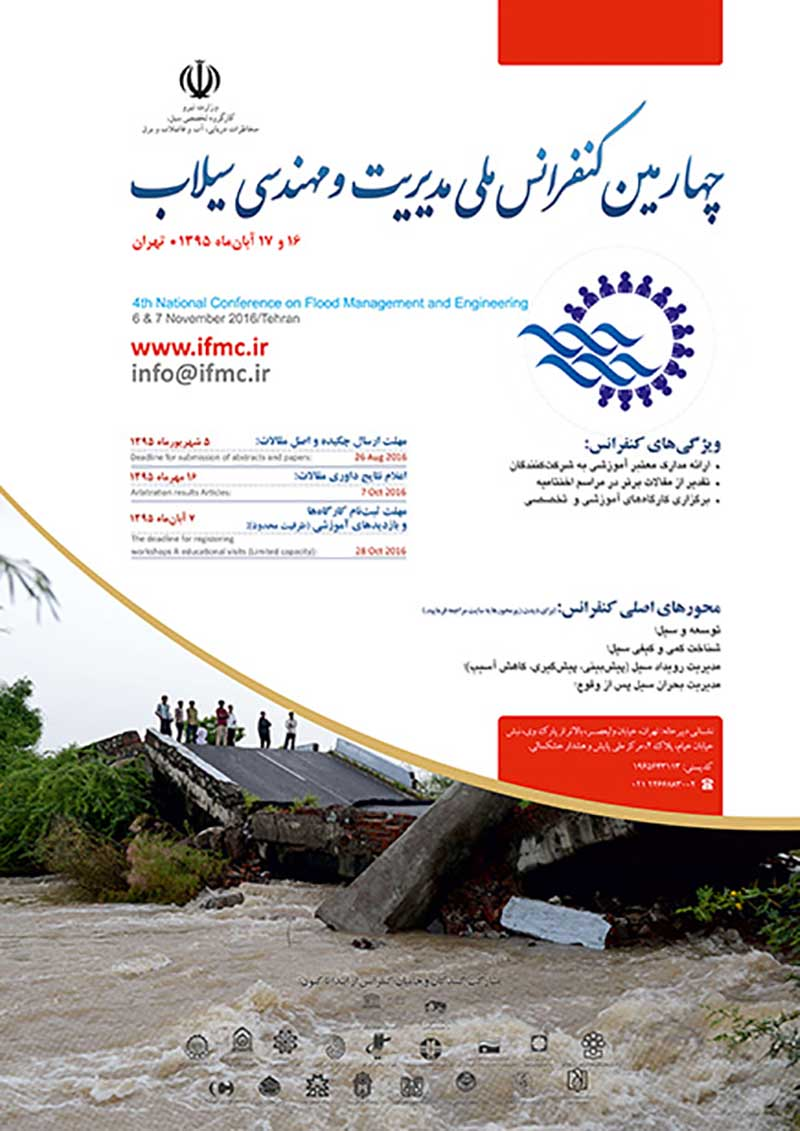 چهارمین کنفرانس ملی مدیریت و مهندسی سیلاب با رویکرد سیلابهای شهری