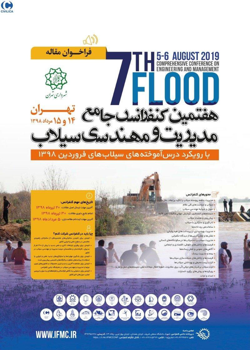 هفتمین کنفرانس جامع مدیریت و مهندسی سیلاب