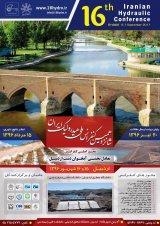 شانزدهمين كنفرانس هيدروليك ايران