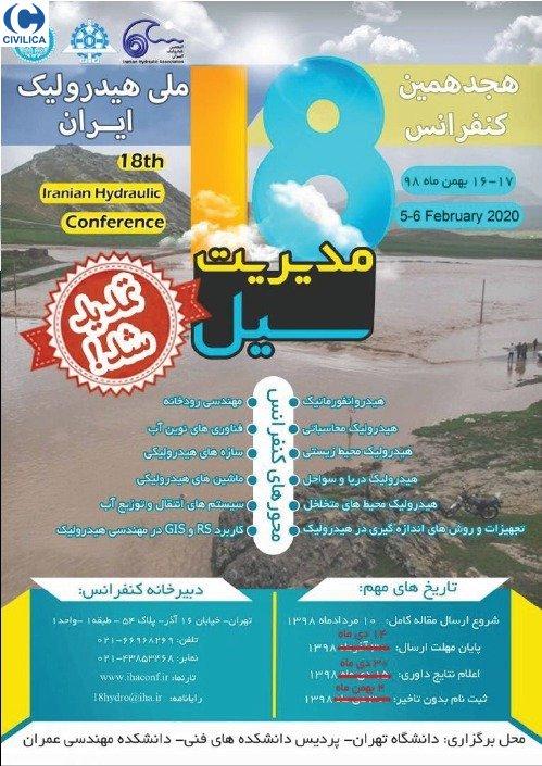 هجدهمین کنفرانس هیدرولیک ایران