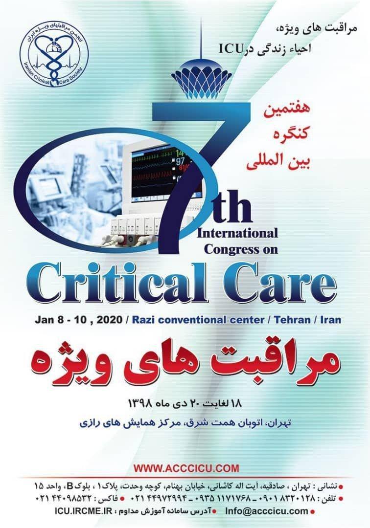 هفتمین کنگره بین المللی مراقبت های ویژه