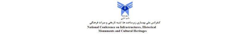 کنفرانس ملی بهسازی زیرساخت ها،ابنیه تاریخی و میراث فرهنگی