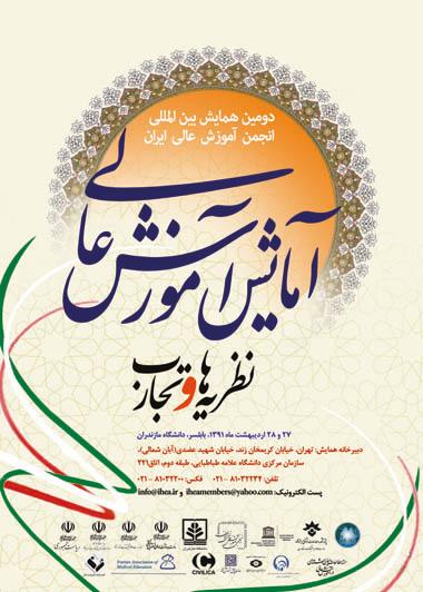 دومین همایش بین المللی انجمن آموزش عالی ایران