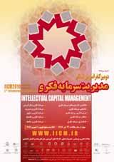 دومین کنفرانس بین المللی مدیریت سرمایه فکری