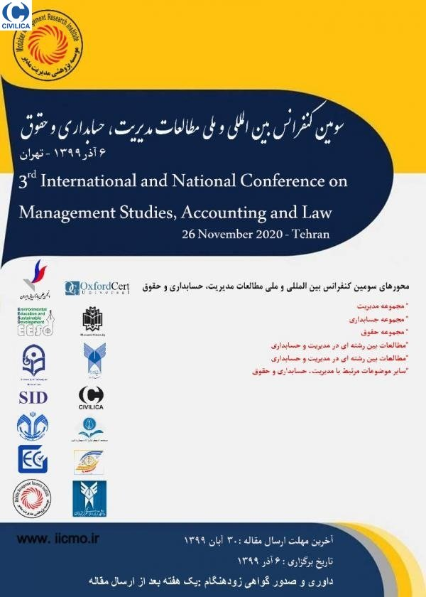 سومین کنفرانس بین المللی و ملی مطالعات مدیریت، حسابداری و حقوق