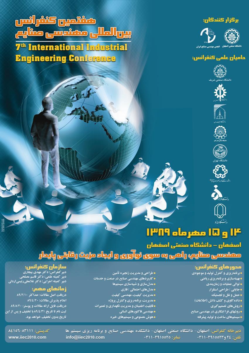 هفتمین کنفرانس بین المللی مهندسی صنایع