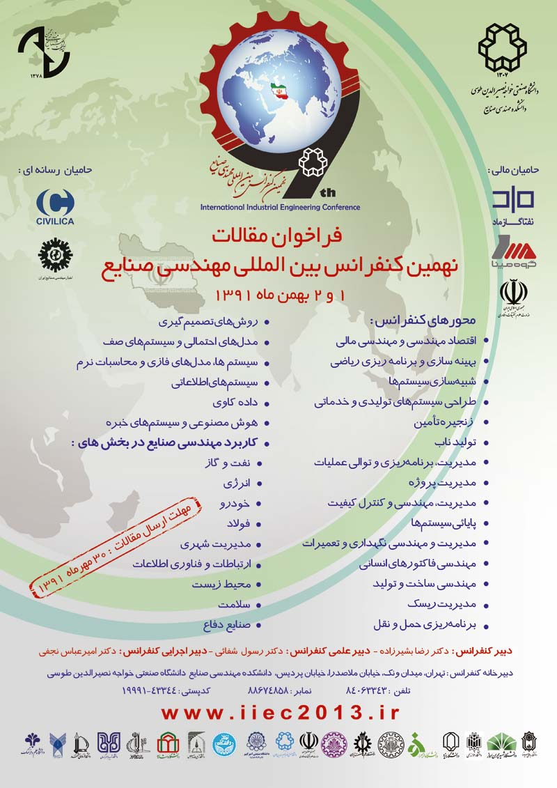 نهمین کنفرانس بین المللی مهندسی صنایع