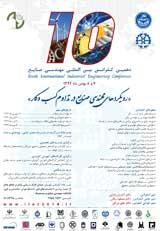 دهمین کنفرانس بین المللی مهندسی صنایع