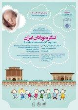 كنگره نوزادان ايران