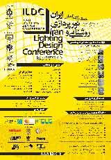 همایش تخصصی روشنایی و نورپردازی ایران