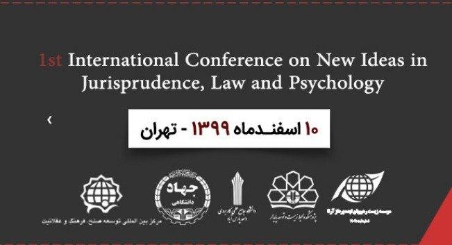 اولین کنفرانس بینالمللی ایده های نوین در فقه، حقوق و روانشناسی