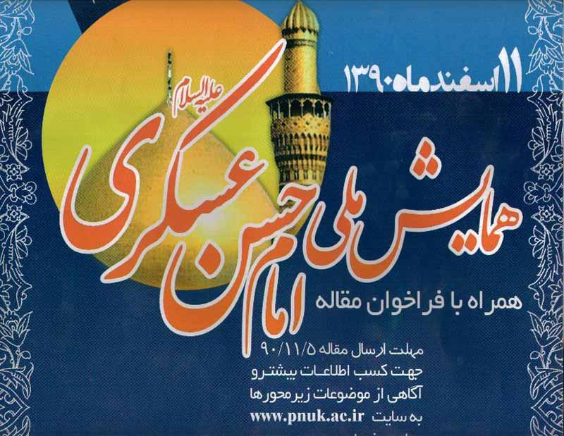 همایش ملی امام حسن عسکری (ع)