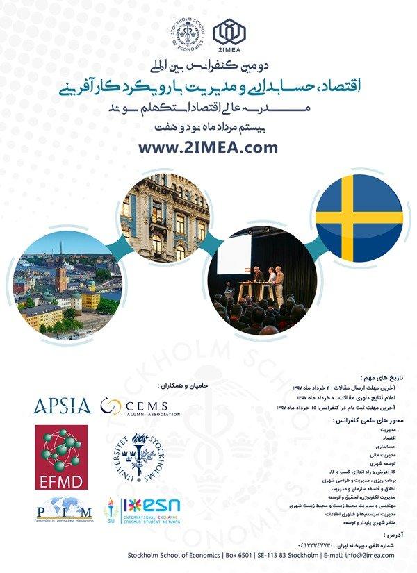 دومین کنفرانس بین المللی اقتصاد، مدیریت و حسابداری با رویکرد کارآفرینی