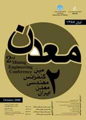 دومین کنفرانس مهندسی معدن ایران