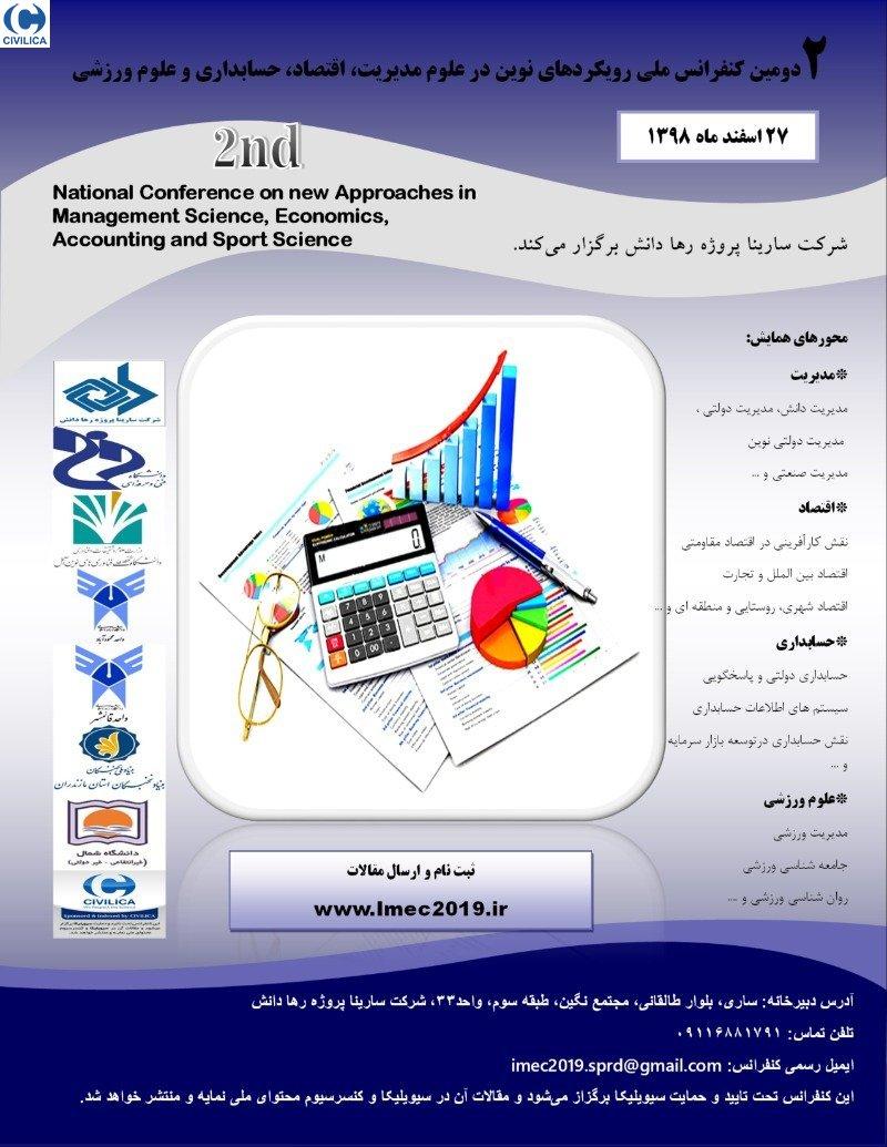 کنفرانس ملی رویکردهای نوین در علوم مدیریت، اقتصاد و حسابداری