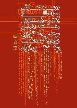 دومین همایش بین المللی و هفتمین همایش مشترک انجمن مهندسی متالوژی ایران و انجمن علمی ریخته گری ایران