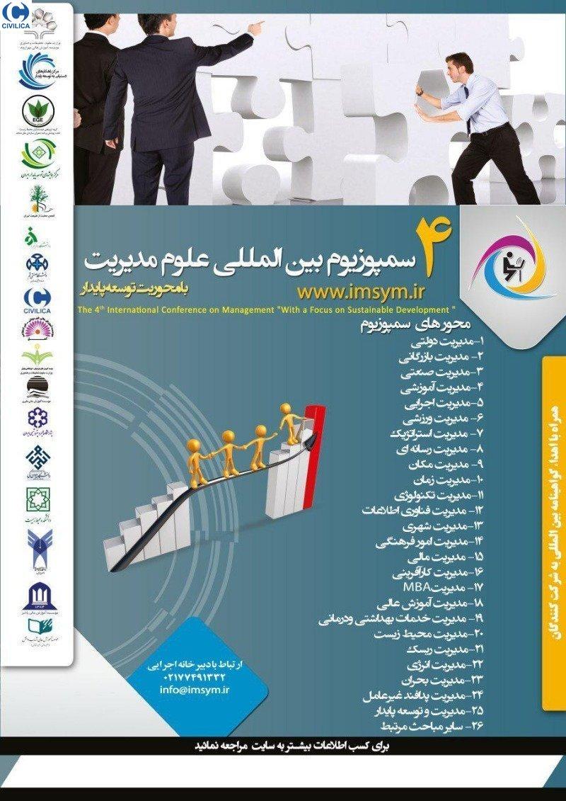چهارمین سمپوزیوم بین المللی علوم مدیریت