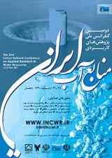دومين كنفرانس ملي پژوهشهاي كابردي منابع آب ايران