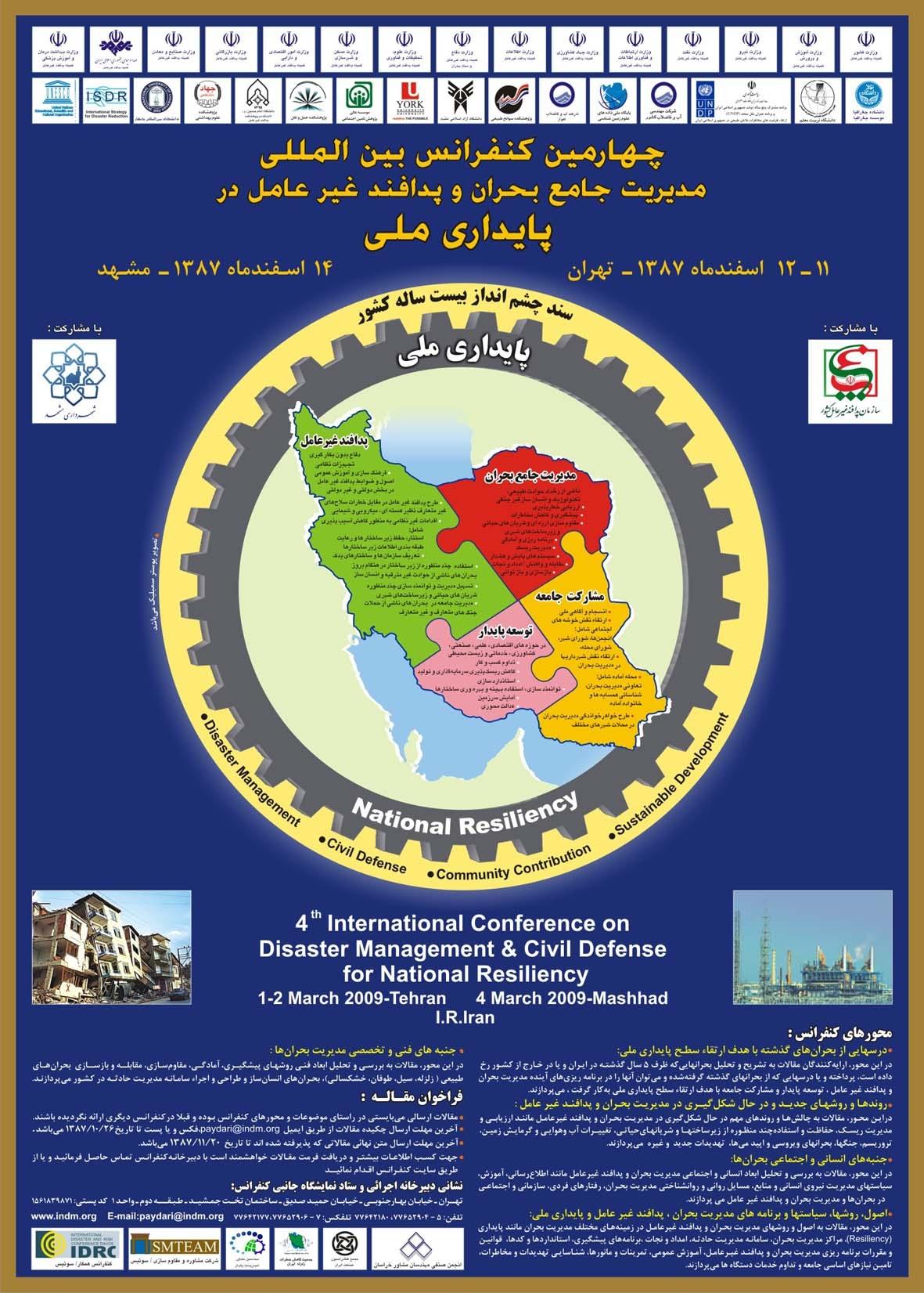 چهارمین کنفرانس بین المللی مدیریت جامع بحران و پدافند غیرعامل در پایداری ملی