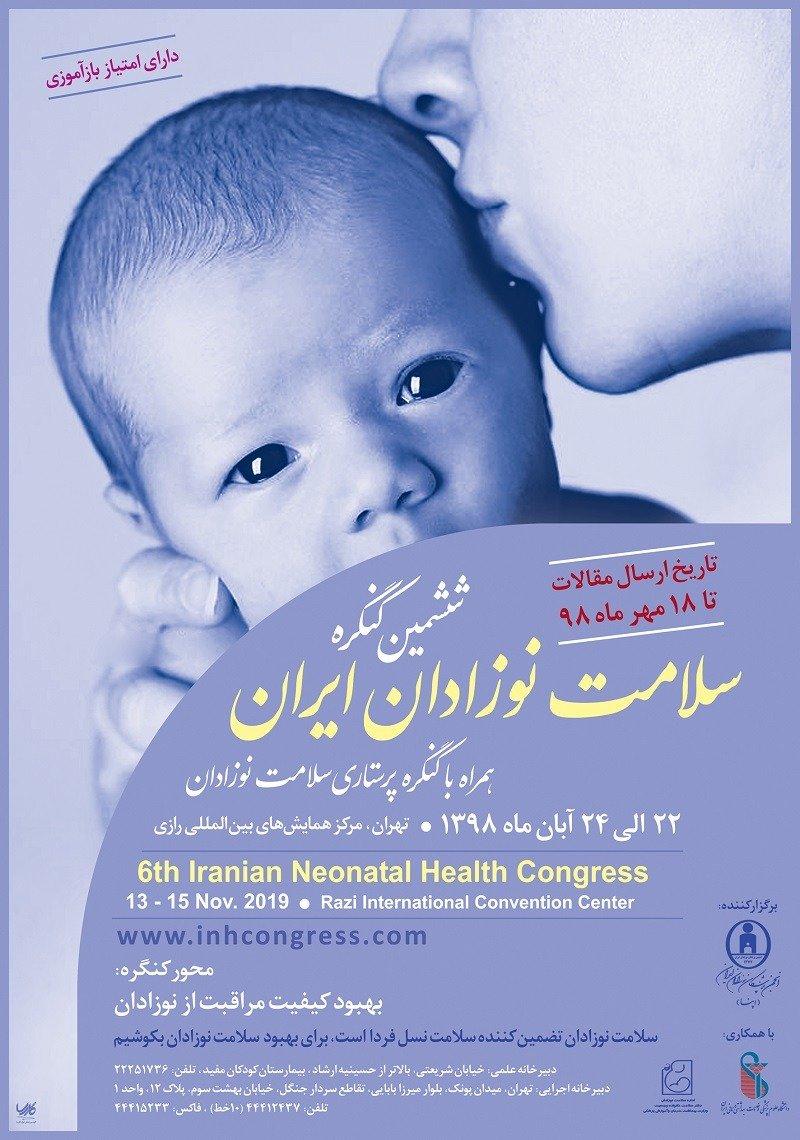 ششمین کنگره سلامت نوزادان ایران همراه با کنگره پرستاری سلامت نوزادان