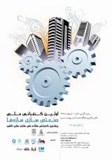 اولین کنفرانس ملی صنعتی سازی سازه ها