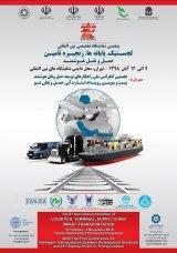 نخستين كنفرانس ملي راهكارهاي توسعه حمل و نقل هوشمند