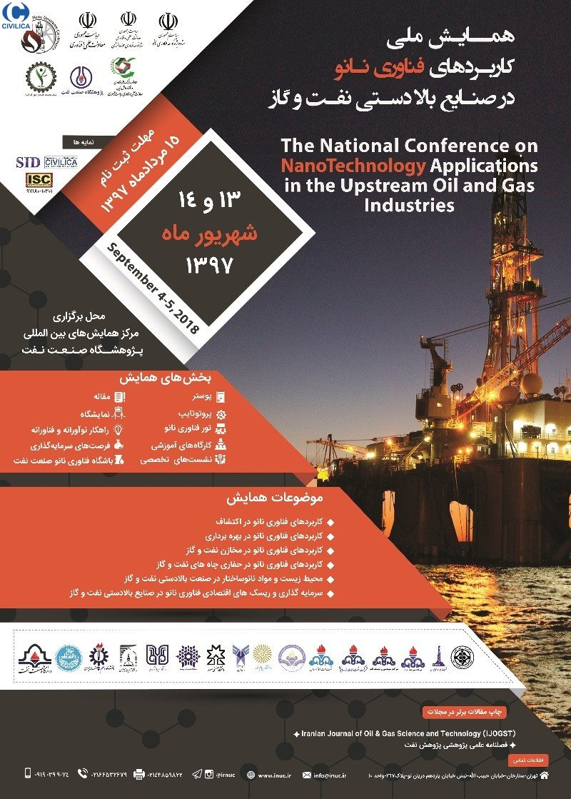 Conference on Nanotechnology Applications in Upstream Oil and Gas