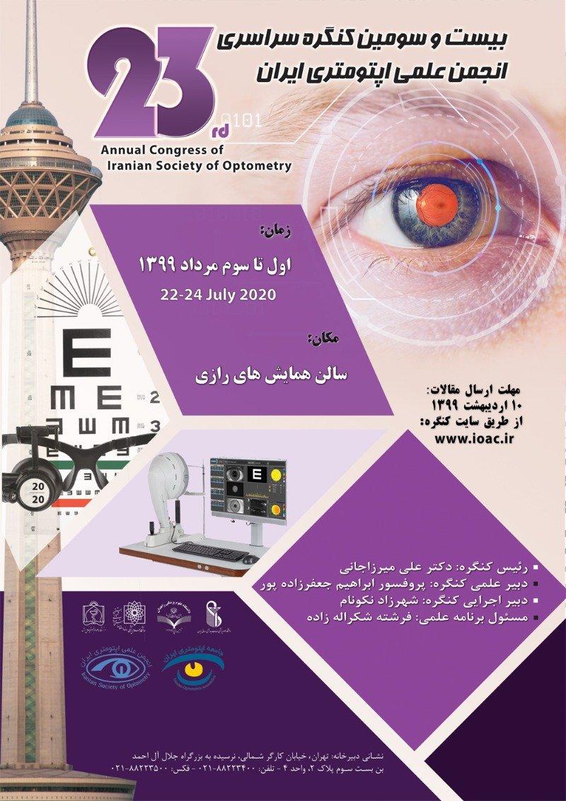 بیست و سومین کنگره سراسری انجمن علمی اپتومتری ایران